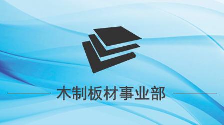 卖家图片 木制板材 事业部(青岛)